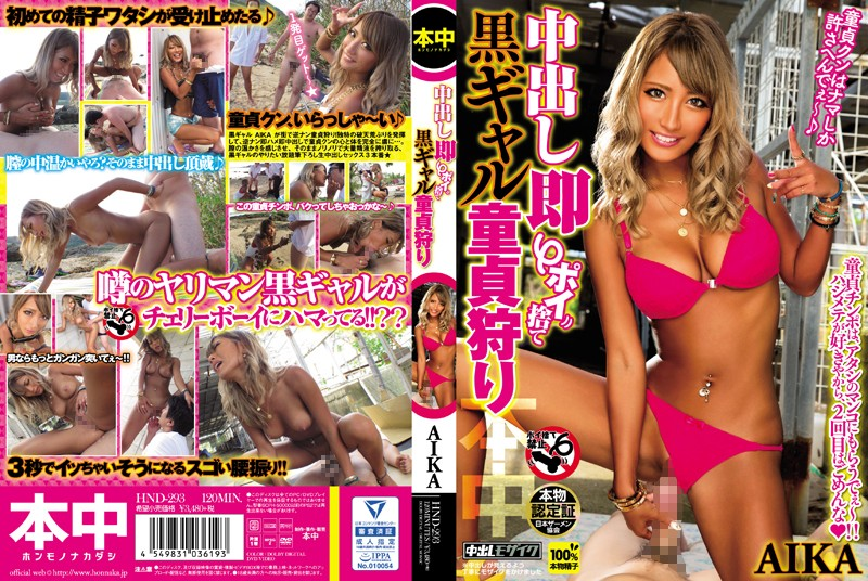 hnd293pl HND 293 Aika   Fucked & Tossed Away   Tanned Gal Goes Virgin Hunting AIKA