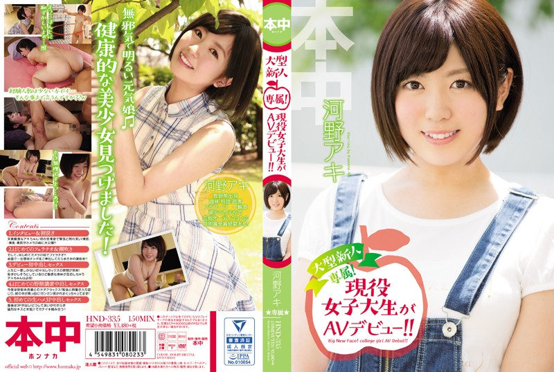 hnd335pl HND 335 Kouno Aki   Rookie Exclusive! Active College Students AV Debut!!