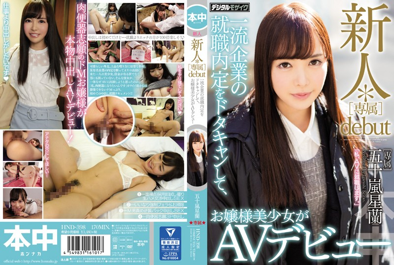 [HND-398] Newcomer * Exclusi...