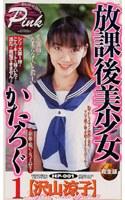 「放課後美少女かたろぐ1 沢山涼子」のパッケージ画像