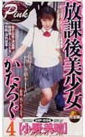 「放課後美少女かたろぐ4」のパッケージ画像