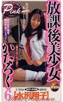 「放課後美少女かたろぐ6」のパッケージ画像