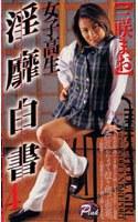 「女子校生 淫靡白書4」のパッケージ画像