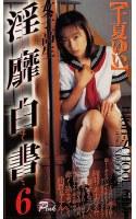 「女子校生 淫靡白書6」のパッケージ画像
