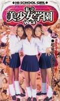 「私立美少女学園VOL.5」のパッケージ画像