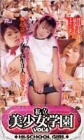 「私立美少女学園VOL.6」のパッケージ画像