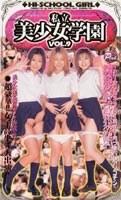 「私立美少女学園VOL.9」のパッケージ画像