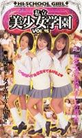 「私立美少女学園VOL.15」のパッケージ画像