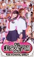 「私立美少女学園VOL.17」のパッケージ画像