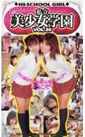 「私立美少女学園VOL.20」のパッケージ画像