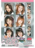「私立美少女学園 あいぽけスタジオ3」のパッケージ画像
