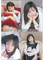 「HIGH SCHOOL FUCK 春日ひより はらだはるな 松浦美和 竹内まり」のパッケージ画像