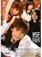 「HIGH SCHOOL FUCK 姫島瑠梨香 長谷川ちひろ 柳瀬遥 美月るう」のパッケージ画像