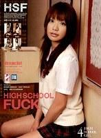 「HIGH SCHOOL FUCK 蛯原みなみ 優利咲らん あいら 熊川まき」のパッケージ画像
