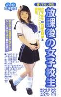 「放課後の女子校生 桃井望」のパッケージ画像