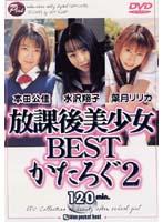 「放課後美少女BESTかたろぐ2 本田公佳 水沢翔子 葉月リリカ」のパッケージ画像