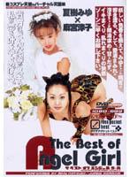 「The Best of Angel Girl 夏樹みゆ×麻宮淳子」のパッケージ画像