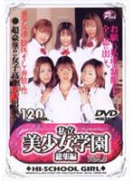 「私立美少女学園 総集編 VOL.3」のパッケージ画像