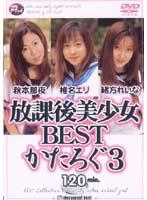 「放課後美少女BESTかたろぐ3 秋本那夜 椎名エリ 緒方れいな」のパッケージ画像