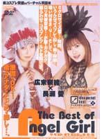 「The Best of Angel Girl 広末奈緒×長瀬愛」のパッケージ画像