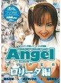 Angel HYPER ロ●ータ編