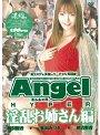 Angel HYPER 淫乱お姉さん編