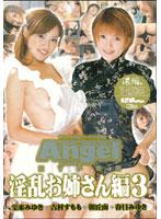 「Angel HYPER 淫乱お姉さん編3」のパッケージ画像