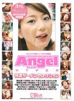 「Angel HYPER 特濃ザーメンセレクション」のパッケージ画像