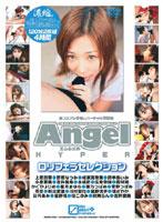 「Angel HYPER ロリフェラセレクション」のパッケージ画像