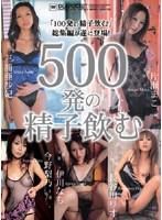 「500発の精子飲む」のパッケージ画像