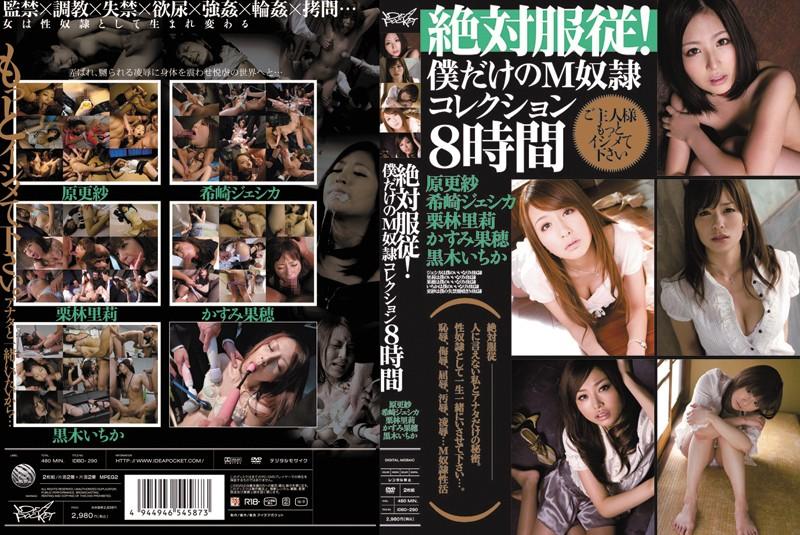 idbd290pl IDBD 290 Sarasa Hara, Jessica Kizaki, Riri Kuribayashi, Kaho Kasumi and Ichika Kuroki   Complete Yielding! Masochism Slave Who is Just For Me, 8 Hour Collection
