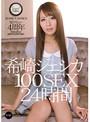【新作】希崎ジェシカ 100SEX 24時間