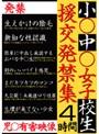 小○中○女子校生 援交発禁集
