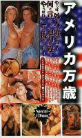 「アメリカ万歳 PART2」のパッケージ画像