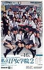 私立IP女学院2