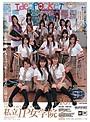 私立IP女学院3