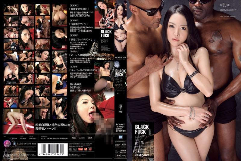 [IPSD 033] Rei Matsushita   Black Fuck {HQ}(790MB MKV x264)