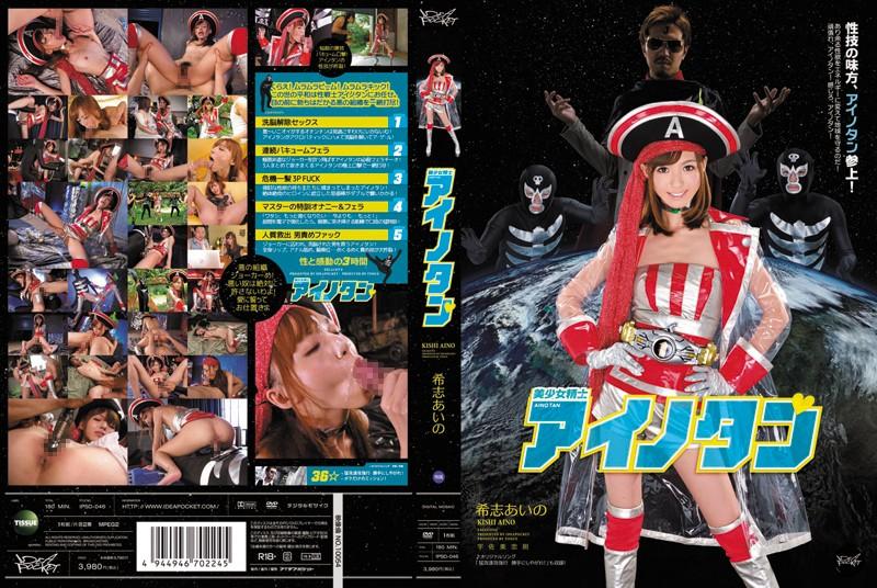 ipsd046pl IPSD 046 Aino Kishi   Pretty Ainotan