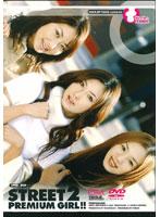 「STREET 2 PREMIUM GIRL!! 持月真由 月島のあ 森乃ひよこ」のパッケージ画像