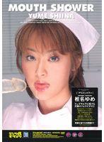 「MOUTH SHOWER 椎名ゆめ」のパッケージ画像