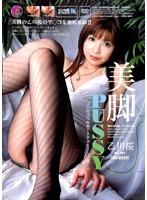 美脚PUSSY 乙川桜