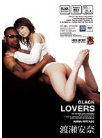 「BLACK LOVERS 渡瀬安奈」のパッケージ画像