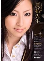 Idea Pocket 「新任女教師 夏希先生 杉崎夏希」