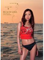 「BEACH GIRL 愛嶋リーナ」のパッケージ画像