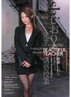 「しおり先生の誘惑授業 綾瀬しおり」のパッケージ画像