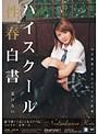 DMMアダルト [ハイスクール性春白書 夏川るい] DVD通販