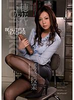 「穂花先生の誘惑授業 穂花」のパッケージ画像
