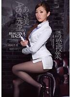 「あさ美先生の誘惑授業 小川あさ美」のパッケージ画像