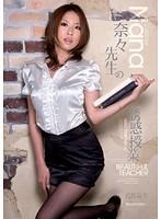 「奈々先生の誘惑授業 乙音奈々」のパッケージ画像