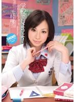 「学校でしようよ! 三村翔子」のパッケージ画像